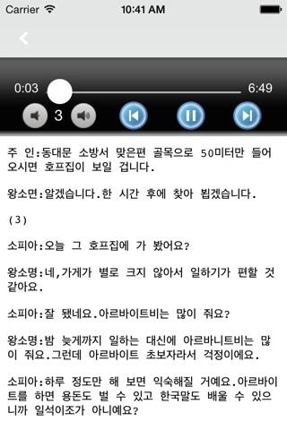 中韩交流标准韩国语初级2 -学习纯正地道的基础韩语,外语专业的学韩文工具 screenshot 3