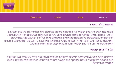 האסלה הקסומה - גמילה מחיתולים Screenshot 4