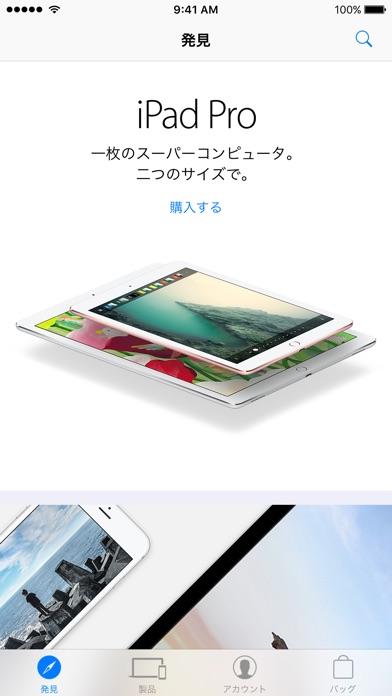 Apple Storeのスクリーンショット1