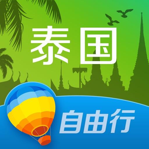 泰国攻略-含中文旅游地图可预订当地玩乐的自由行神器