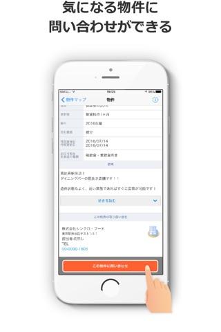 飲食店.COM 物件ナビ screenshot 3