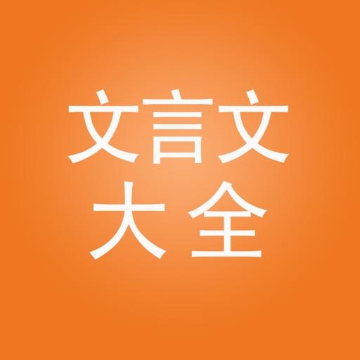 文言文大全 - 经典文言文大全翻译古诗文网