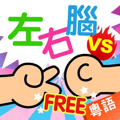 Preschoolers Interactive Educational Quiz - 2 Player FREE Game(Cantonese Pronunciation) iOS App