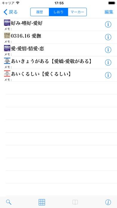 美しい日本語のための言葉遣い辞典セット screenshot1