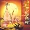 中国民乐精粹全收录[20 CD],二胡,琵...
