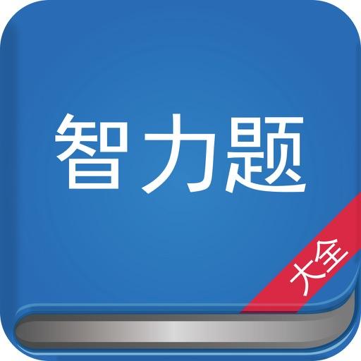 智力达人 - brain game iOS App