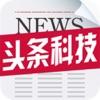 头条科技-IT科技互联网头条新闻,数码无人机智能设备手机快报