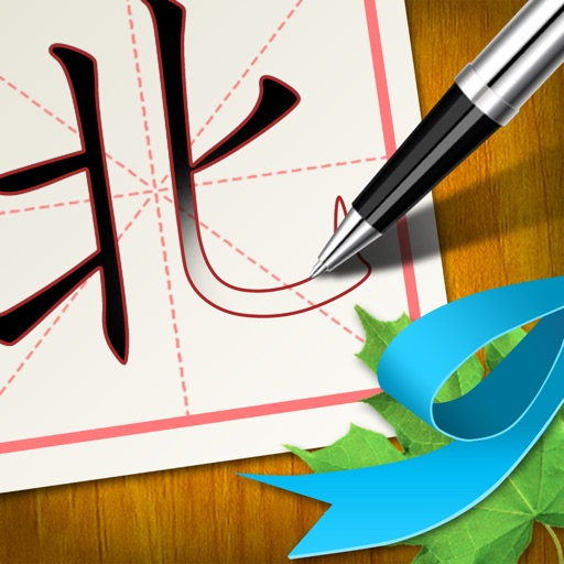 Chinese Writing Master (Beijing Normal University version) iOS App