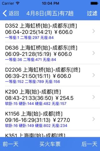 查火车票 screenshot 2