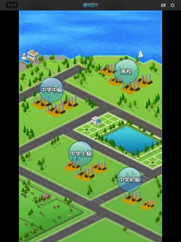 英語組み立てTOWN Screenshot