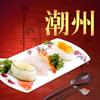 2014精选客家潮州菜