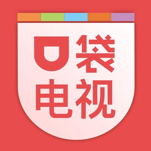 口袋手机电视-高清影视直播电影电视剧综艺视频播放器