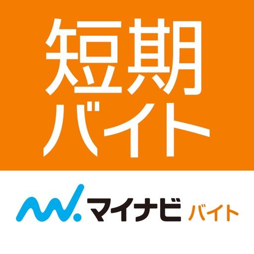 【マイナビバイト短期・単発版】短期バイト・単発のアルバイト探しアプリ