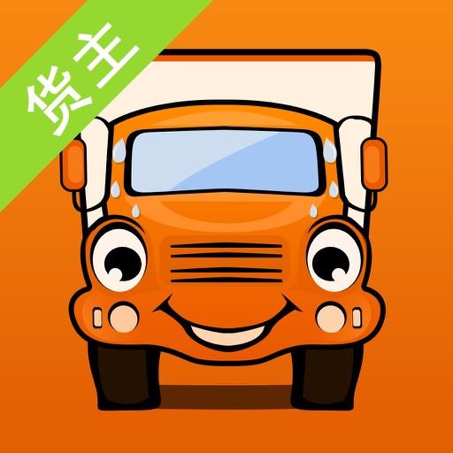 运满满货主版—公路物流一手货源车源信息安全平台