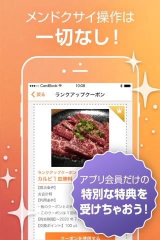 EPARK CardBook-イーパークカードブック- screenshot 3