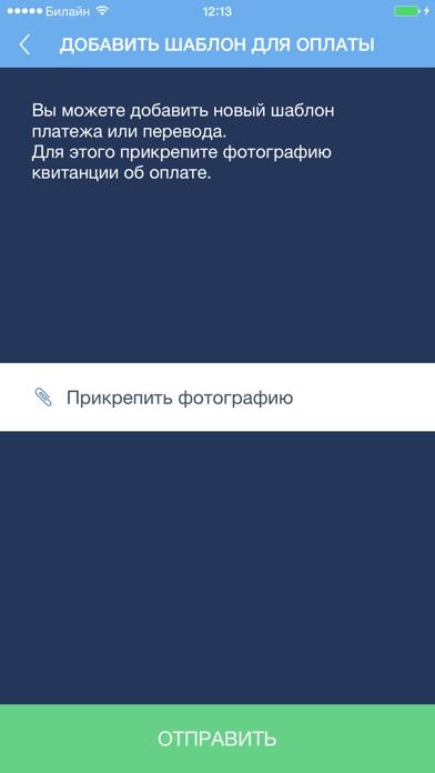 Скачать Мобильное Приложение Совкомбанк Бесплатно - фото 5