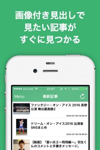 フィギュアスケート(フィギア)のブログまとめニュース速報 screenshot 1