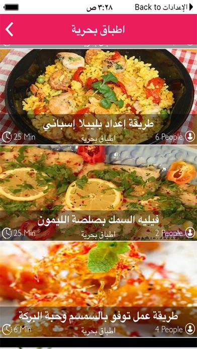 وصفات المطبخ العربي: اشهى وصفات من المطبخ العربي بالصور ,لقطة شاشة1