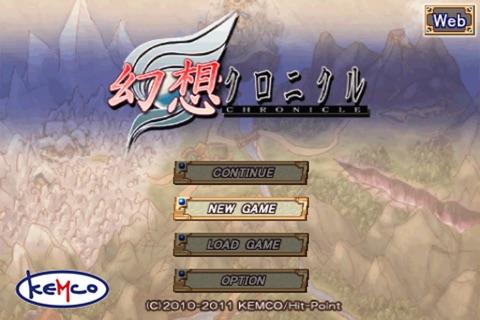 RPG 幻想クロニクル screenshot 1