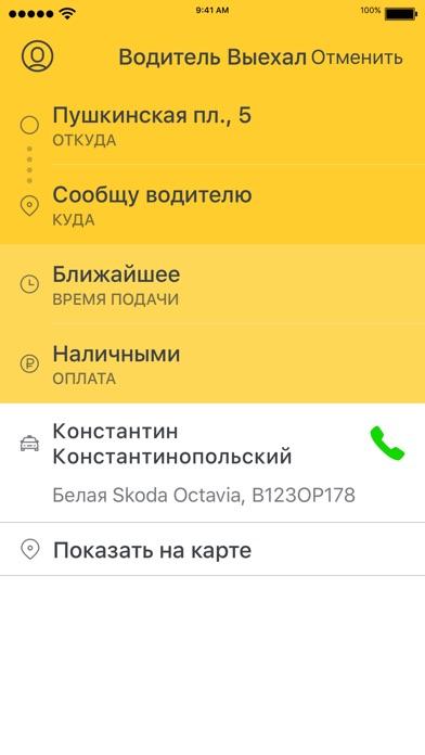 Такси БУКЕТ495 Скриншоты3