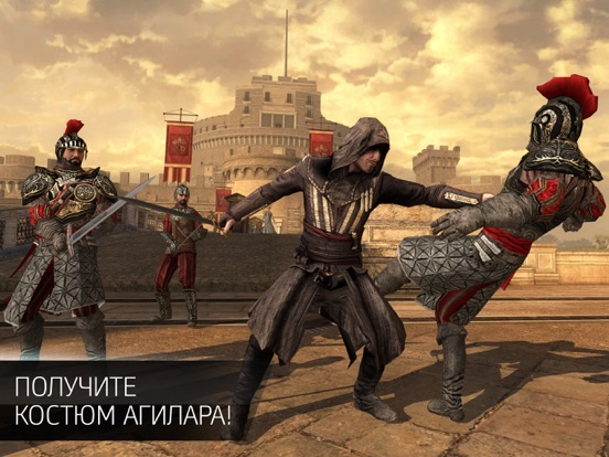 Assassin's Creed Идентификация на iPad