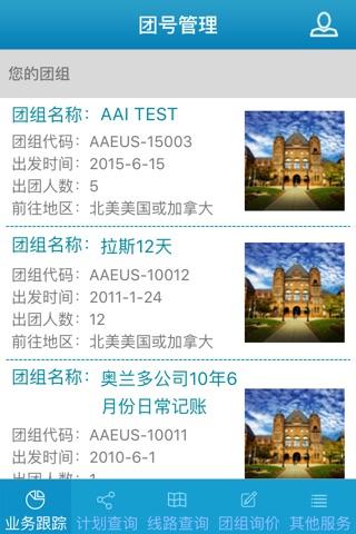 美洲集团 screenshot 4