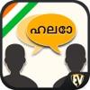 lernen Malayalam