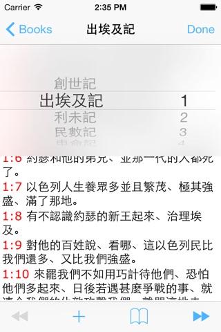中文聖經和合本 screenshot 2