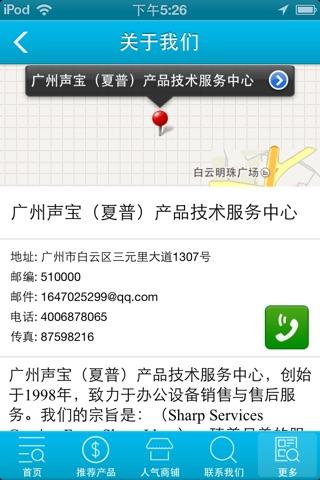 办公服务平台 screenshot 2