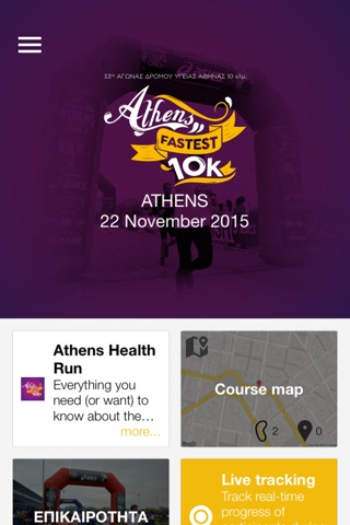 Athens Health Run screenshot 1