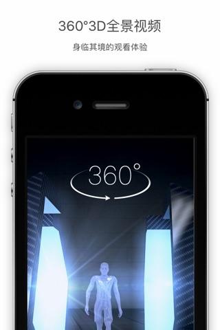 临界VR-全景视频和3D VR播放器 screenshot 3