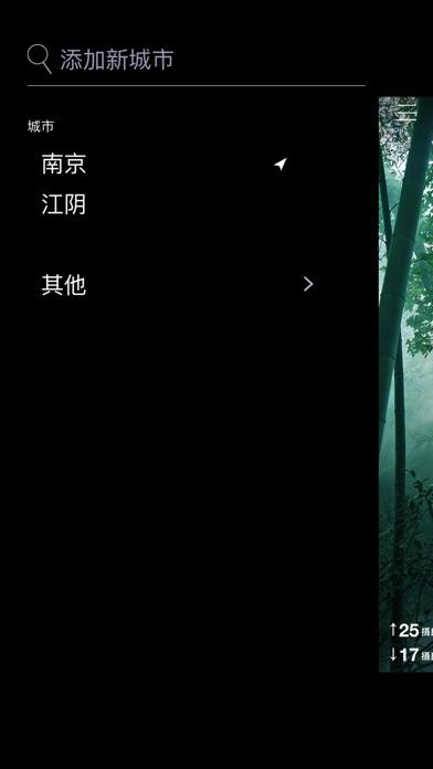 江苏空气质量官方版截图4