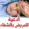 أدعية للمريض بالشفاء : حصن المسلم