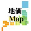 地価マップ(公示&調査)