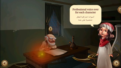 download The Sira Story of Prophet Muhammad السيرة النبوية apps 1