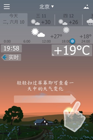 Precise Weather YoWindow screenshot 2