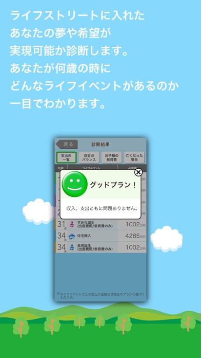 未来計画 screenshot1