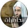 صوتيات و محاضرات للشيخ محمد حسان