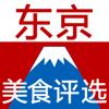 东京美食评选