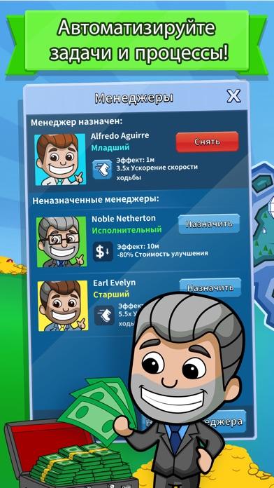 Ленивый магнат Screenshot