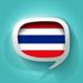 タイ語辞書 - 翻訳機能・学習機能・音声機能