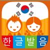 Korean Alphabets