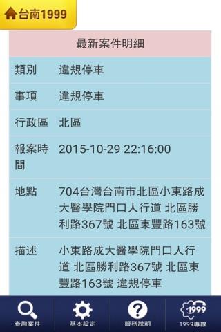 OPEN台南1999 screenshot 3