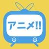アニメTV