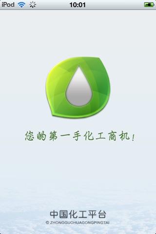 中国化工平台 screenshot 1