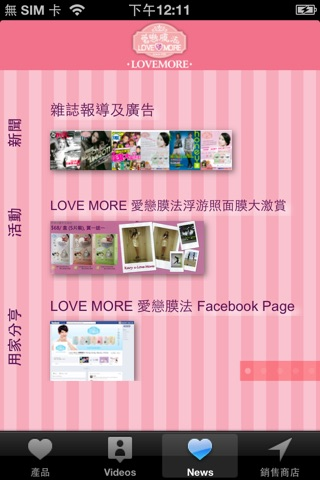 LoveMore screenshot 3