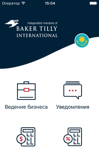 Central Asia Advisor Support App screenshot 2