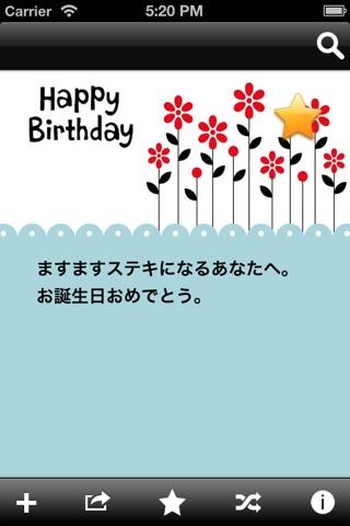 お誕生日メッセージ screenshot 2