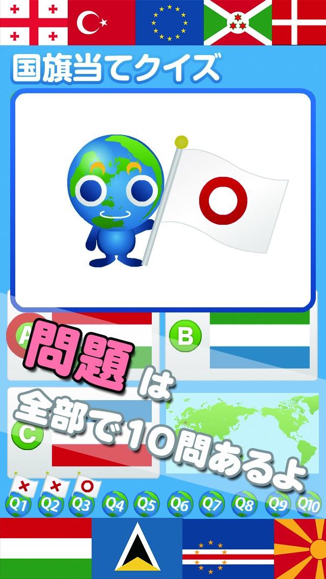 【ゲームで脳を育てる!!】育脳!国旗当てクイズのおすすめ画像4
