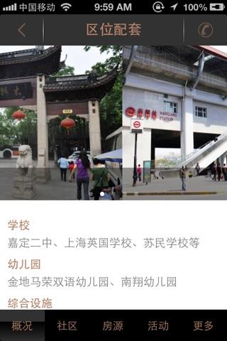 朗诗 screenshot 3